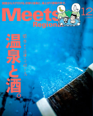 Meets Regional '17 12月号