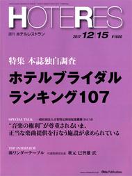 HOTERES '17 12月15日号