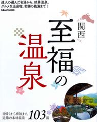 関西 至福の温泉
