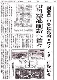 読売新聞 '18 1月31日