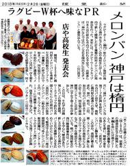 読売新聞 '18 2月2日
