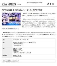 Kiss PRESS '18 3月8日