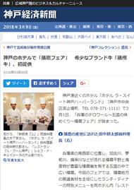 神戸経済新聞 '18 3月5日