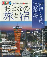 まっぷる おとなの旅と宿 神戸・有馬・淡路島2018