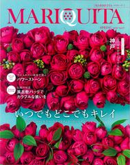 マリキータ vol17 '18 春号 3月1日