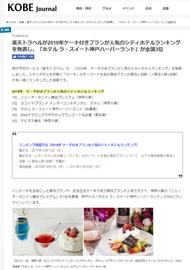 神戸ジャーナル '18 3月16日