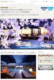 おでかけ動画マガジン ルトロン '18 3月11日