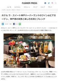 FASHION PRESS '18 3月30日