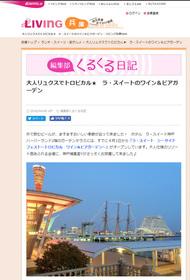 リビング兵庫Web '18 4月6日