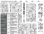 読売新聞 '18 4月12日