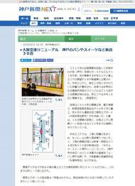 神戸新聞NEXT '18 4月11日