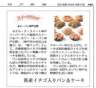 神戸新聞 '18 4月11日