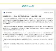 eoニュース '18 4月12日