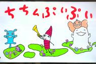 毎日放送「ちちんぷいぷい」'18 4月12日