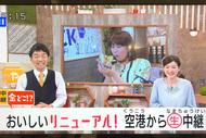 テレビ大阪「やさしいニュース」'18 4月13日