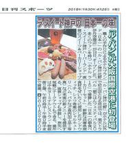 日刊スポーツ '18 4月25日