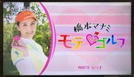 関西テレビ『橋本マナミ モテ♥ゴルフ』'18 5月5日