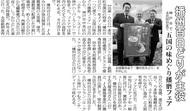 日本農業新聞 '18 3月13日