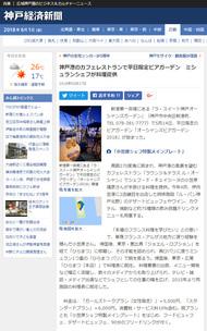 神戸経済新聞 '18 5月17日