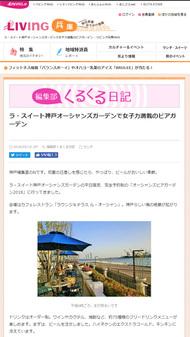 Living.jp '18 5月15日