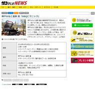 サンテレビNEWS '18 5月11日