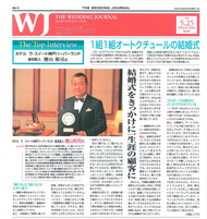THE WEDDING JOURNAL '18 5月25日
