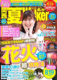 関西夏ウォーカー '18 5月11日