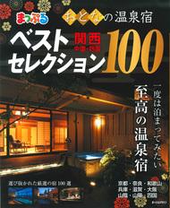 まっぷる おとなの温泉宿 ベストセレクション100 関西中国四国 '18 5月24日