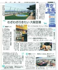 神戸新聞 '18 5月30日