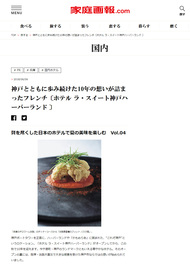家庭画報.com '18 6月6日
