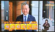 サンテレビ「ひょうご発信!」 '18 5月20日