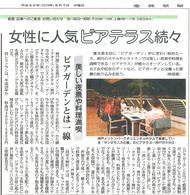 産経新聞 '18 6月7日