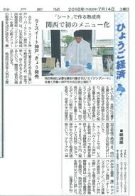 神戸新聞 '18 7月14日
