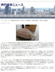 神戸経済ニュース '18 7月14日