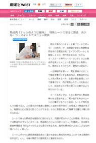 産経ニュース '18 7月14日