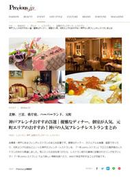 Precious.jp '18 6月15日