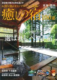 癒しの宿100選 2018-2019 '18 7月19日