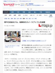 Yahoo!ニュース '18 7月27日