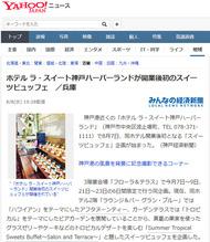 Yahoo!ニュース '18 8月8日