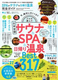 SPA&サウナ&日帰り温泉 完全ガイド '18 8月1日