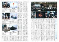 週刊 酒類・食品ニュース&解説 '18 7月27日
