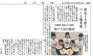 神戸新聞 '18 8月24日