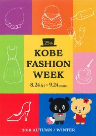 KOBE FASHION WEEK ガイドブック '18 8月24日