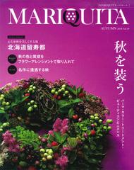 マリキータ vol.19 秋号 '18 9月1日