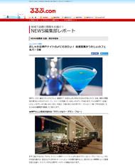 るるぶ.com '18 9月3日