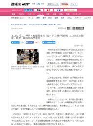 産経WEST '18 8月31日