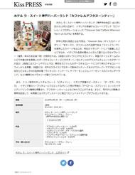 Kiss PRESS '18 9月9日