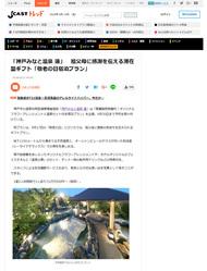 J-CASTニュース '18 9月12日