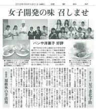 読売新聞 '18 9月21日