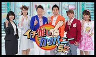 関西テレビ「イチ押しカンパニー」'18 9月8日